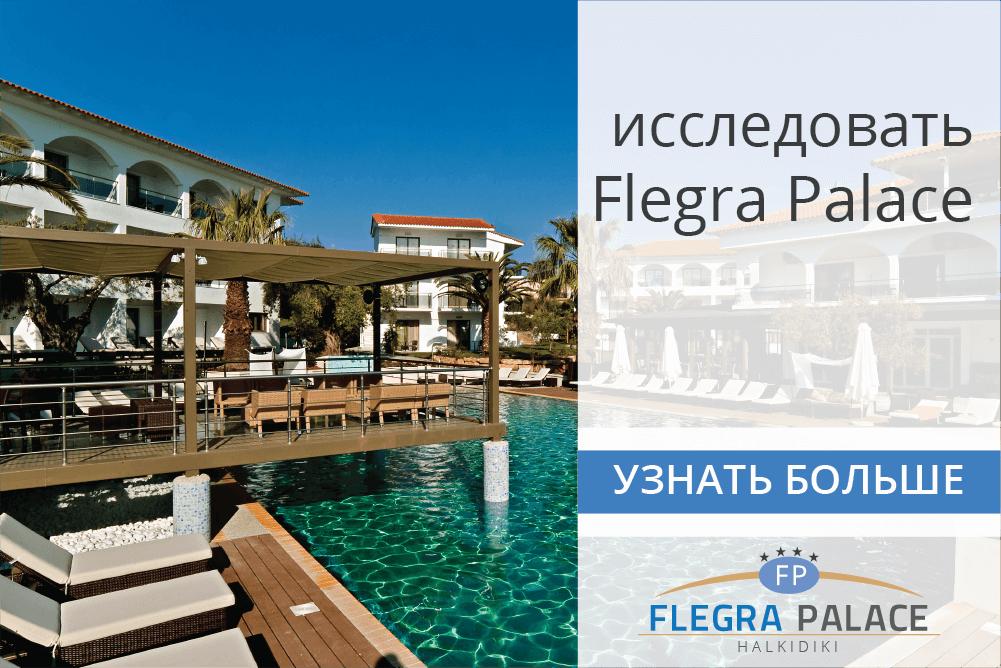 flegra-banners-homepage-06
